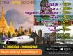 Hot deal với Vé Đi Châu Á Mừng lễ 30/04/2018 từ hãng Thai Airways
