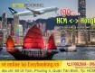 Vé máy bay HCM - HongKong giá siêu rẻ từ 190USD