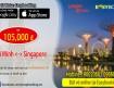 Tận hưởng vé siêu rẻ từ Hồ Chí Minh đi Singapore giá từ 105,000 đ
