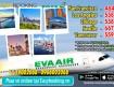 Vé máy bay đi Mỹ giá ưu đãi trong 09-2018 từ hãng Eva Airways